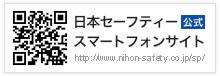 日本セーフティー公式スマートフォンサイト