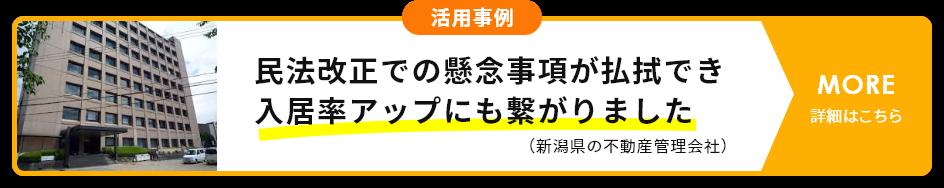活用事例 民法改正での懸念事項が払拭でき入居率アップにも繋がりました(新潟県の不動産管理会社) 詳細はこちら