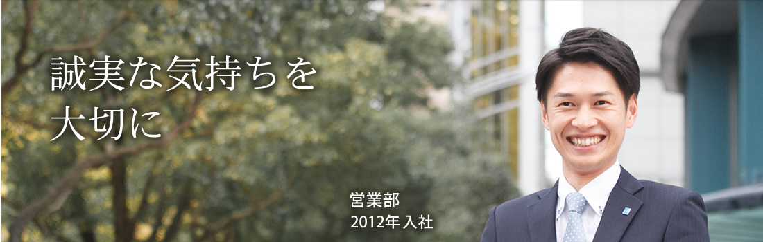 先輩社員インタビュー:営業部 2012年入社