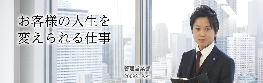 先輩社員インタビュー:管理営業部 2009年入社
