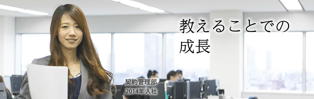 先輩社員インタビュー:契約管理部 2014年入社