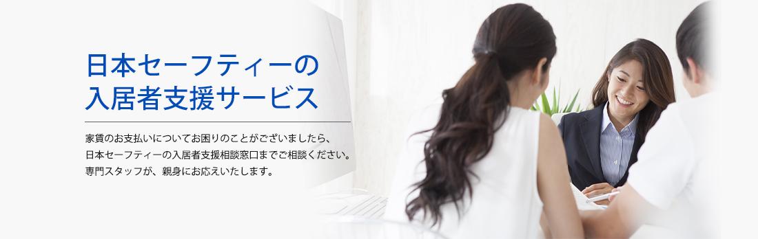 入居者さまへ:日本セーフティーの入居者支援サービス