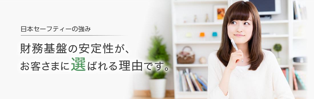 日本セーフティーの強み
