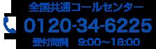 03-5446-5700
