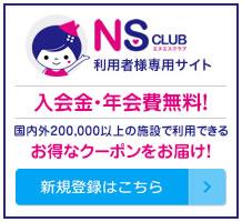 NSクラブ 利用者様専用サイト 入会金・年会費無料!全国200,000以上の施設で利用できるお得なクーポンをお届け!新規登録はこちら