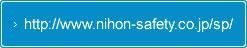 http://www.nihon-safety.co.jp/sp/