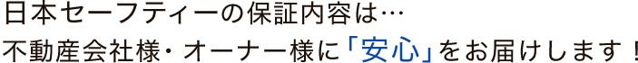 日本セーフティーの保証内容は…不動産会社様・オーナー様に「安心」をお届けします!