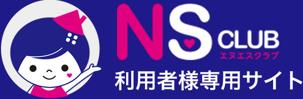 NS CLUB 利用者様専用サイト