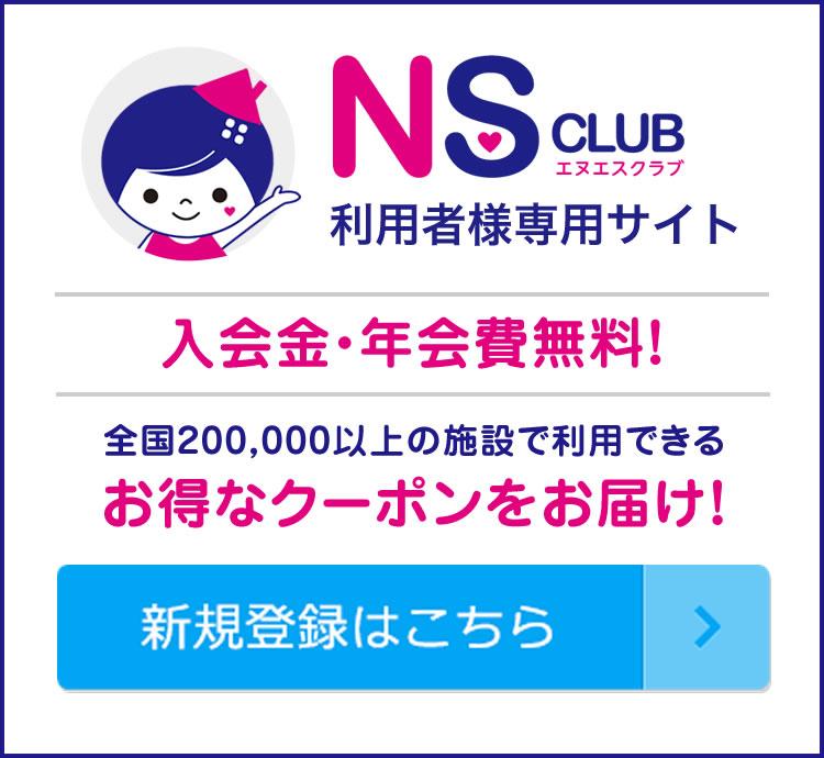 NS CLUB 利用者様専用サイト 入会金・年会費無料!全国200,000以上の施設で利用できるお得なクーポンをお届け!新規登録はこちら