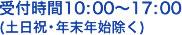 受付時間10:00~17:00(土日祝・年末年始除く)