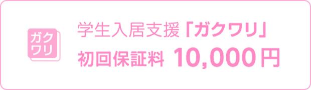 学生入居支援「ガクワリ」初回保証料 10,000円