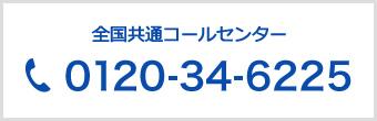 全国共通コールセンター0120-34-6225